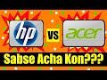 Acer vs Hp - (Which is better, Ultimate Fight) Small detailed report 2018   Karan Soni