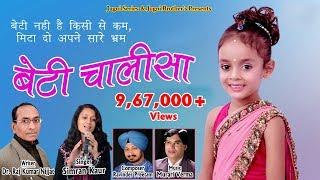 Beti Chalisa song (Beti Bachao Beti Padhao) Simran Kaur | Rajkumar Nijat-Murari Verma Jugni Series