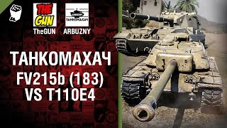 FV215b (183) против T110E4 - Танкомахач №53 - от ARBUZNY и TheGUN [World of Tanks]