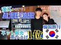 【韓国旅行】俳優ナム・ジュヒョク似のバリスタがいる、超おすすめカフェ!漢江から徒歩5分!【ソウル】