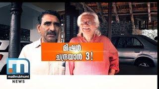 Mission Chandrayaan 3 - Special Debate Mathrubhumi News