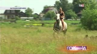 ГЛОНАСС для лошадей | Репортаж ТВЦ | СпейсТим