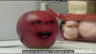 Надоедливый апельсин 1 эпизод на русском