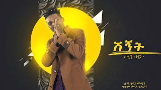Ziggy Zaga - Shegnat | ሸኛት - New Ethiopian Music 2019 (Official Audio)