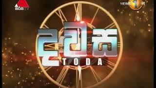 Dawasa Sirasa TV 16.11.2018