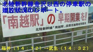 2019年金沢以西の北陸新幹線の駅の建設状況のレポートの旅。「福井~南越(仮称)」