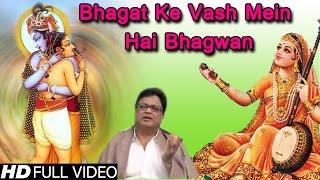 Bhagat Ke Bas Mei Hai Bhagwan (Original SCI BHAJAN) Jai Shankar Chaudhury || भगत के वश में है भगवन