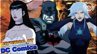 5 Шикарных мультов от DC comics. Что посмотреть? | NVIsion