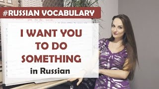 "Russian pattern: ""I want you to do something"""