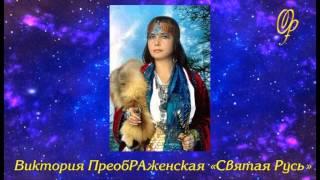 «Святая Русь». Виктория ПреобРАженская. Читает Автор