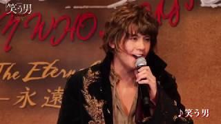 日生劇場4月公演 ミュージカル『笑う男 The Eternal Love -永遠の愛-』...