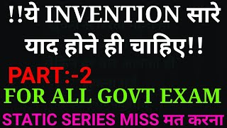 INVENTION & DISCOVERY PART 2, FOR ALL GOVT EXAM SSC CGL/CHSL/CPO/MTS/RAILWAY/UPSI/JSSC-SI/PCS!!