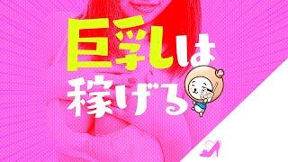 錦糸町モンデミーテのお店動画