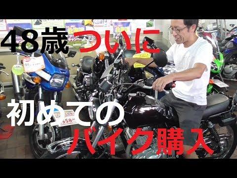 48歳バイク免許取得 初めてのバイク購入
