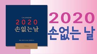 2020년 손없는날/ 결혼 길일/ 이사가기 좋은날