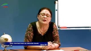 Уроки лингвистики Лакский язык Урок 1