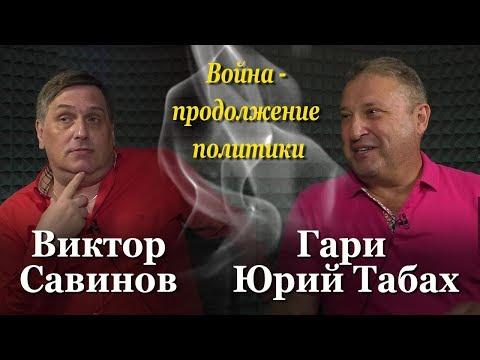 Виктор Савинов провоцирует