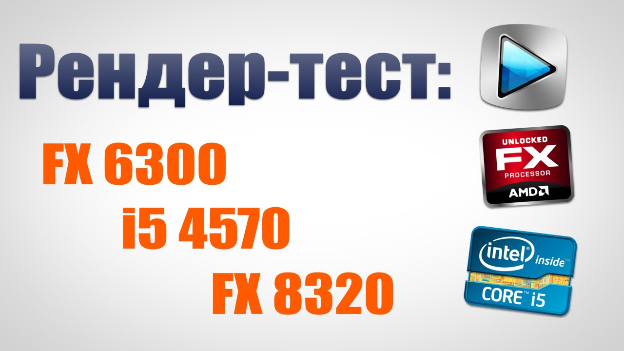 Рендер-тест: fx6300, i5 4570, fx8320 (sony vegas 12)