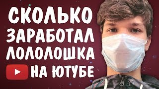 MrLololoshka | ПРО РЕКЛАМУ, ЗАРАБОТОК и YouTube
