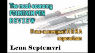 Δείτε την πιο ΟΙΚΟΝΟΜΙΚΗ ΠΈΝΑ - The most  ECONOMY FOUNTAIN PEN -Review of PilotV (engl. subs)