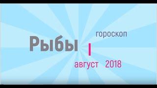 ГОРОСКОП РЫБЫ август 2018 + календарь. Гороскоп для Знаков Зодиака.