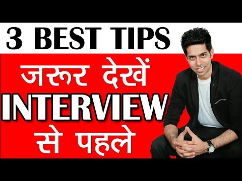 How to crack Job Interview?  3 Interview Tips in Hindi by Himeesh Madaan