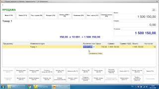 Курс по 1С:Розница 2.2 от tekdata.ru. Урок 8 из 9. Скидки, дисконтные карты.