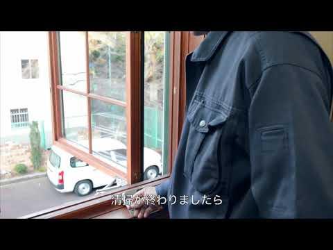 東急Re・デザイン 動画で見る住まいのメンテナンス ケースメントサッシの清掃