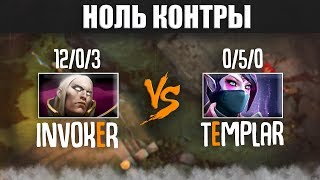 НОЛЬ КОНТРЫ | Invoker vs Templar Assassin