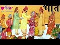 Bhat | Rajasthani Vivah Geet | Marriage Songs Collection | Vivah Geet Sammelan