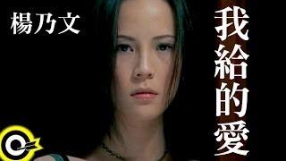 楊乃文 Naiwen Yang【我給的愛】Official Music Video