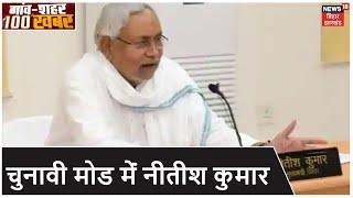 कोरोना काल में विधानसभा चुनाव की तैयारी में जुटे CM Nitish | Nonstop News | Gaon Shahar 100 Khabar