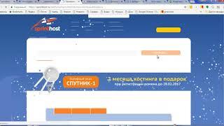 Регистрация на лучшем хостинге Спринтхост и немного о покупке домена
