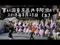 【速報】2018高円寺阿波おどり 中央演舞場(1日目)