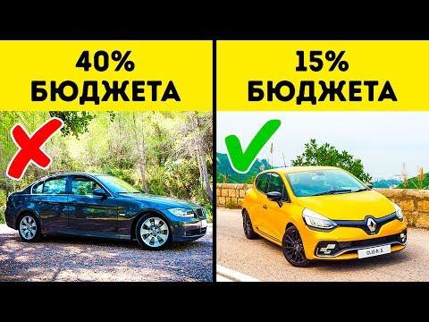 10 Ошибок При Покупке Новой Машины, Которые Допускают Почти Все