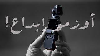 مراجعة كاميرا دي جي اي أوزمو بوكت | DJI Osmo Pocket