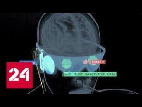 Бионический глаз: как слепые начинают видеть - Россия 24