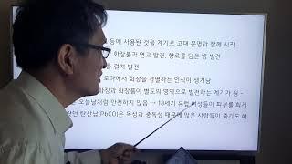 화학공학-유공 14장 화장품 1