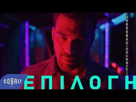 Γιώργος Σαμπάνης - Επιλογή | Official Video Clip