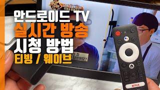 안드로이드TV 실시간 방송 무료 시청 방법 (티빙,웨이…