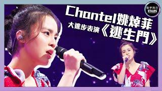 聲夢傳奇|第3集|Chantel姚焯菲大進步表演《逃生門》|STARS ACADEMY|廣東歌|聲夢傳奇2021