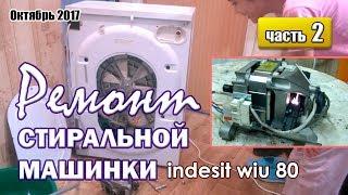 Ремонт стиральной машины indesit ч.2. замена щеток, чистка коллектора