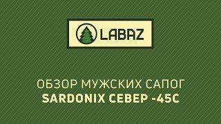 Обзор мужских сапог Sardonix Север -45С