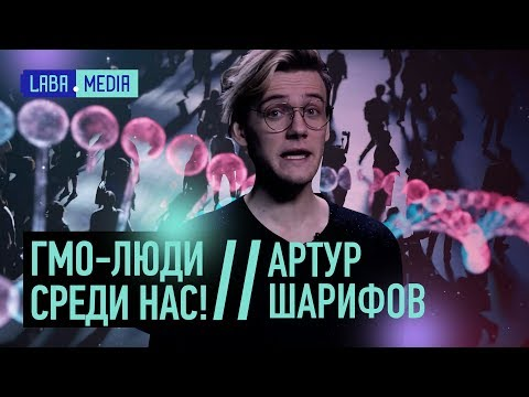 К чему приведет появление сверхлюдей / Артур Шарифов (16+)