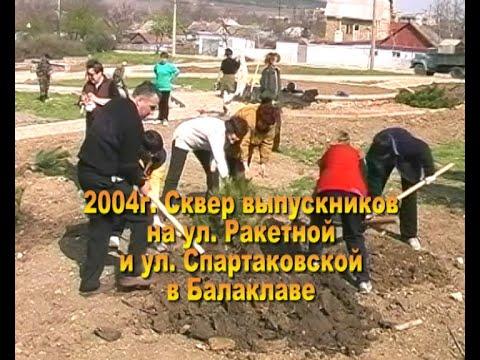 Illarionov59: 2004  Сквер выпускников на Ракетной в Балаклаве