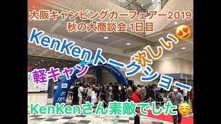 10月12日~13日にインテックス大阪で開催された ホントは行くつもりでなかったキャンピングカーフェアー1日目の動画です   よろしくお願いしま...