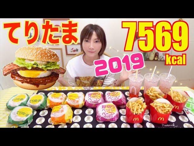 【大食い】[マクドナルド]てりたま到来![チーズてりたま,厚切りペッパーベーコンてりたま,シャカシャカポテト旨わさびetc]7569kcal【木下ゆうか】