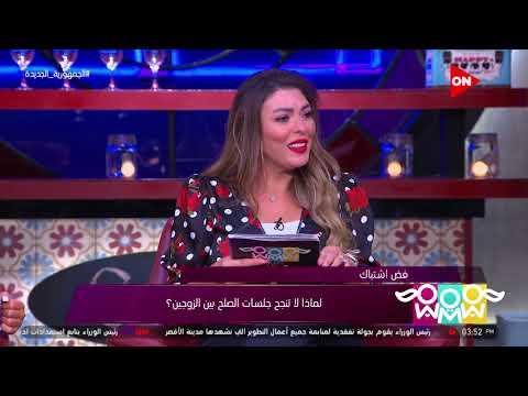 راجل و 2 ستات - شريهان أبو الحسن: توضح بالأرقام جلسات الصلح بين الأزواج داخل محاكم الأسرة