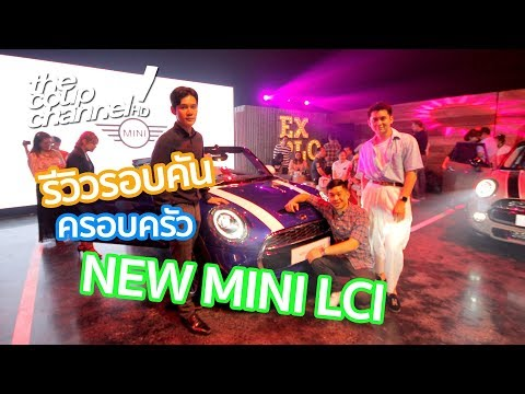 รีวิวรอบคัน MINI โฉมใหม่ (2018 LCI) กับปาร์ตี้เปิดตัวในไทย - วันที่ 04 Jul 2018