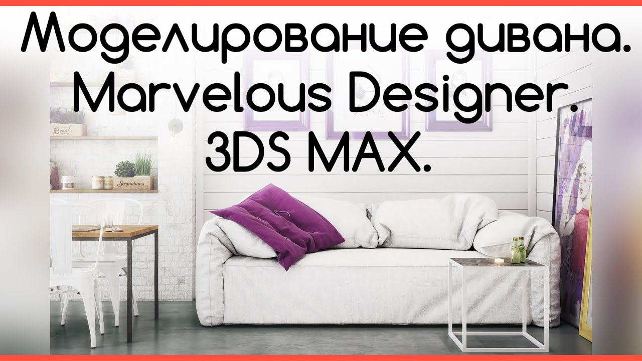 Using Marvelous Designer For Architecture Interior Design Cg Elves